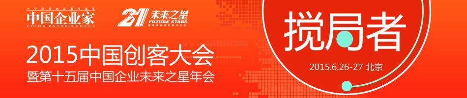 2015(第十五届)中国企业未来之星年会