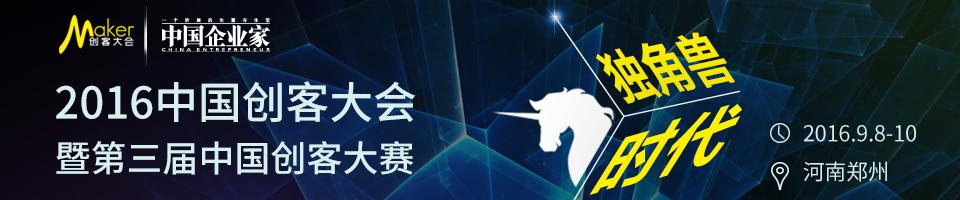 2016中国创客大会暨 第 三 届 中 国 创 客 大 赛