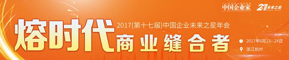 2017中国企业未来之星年会