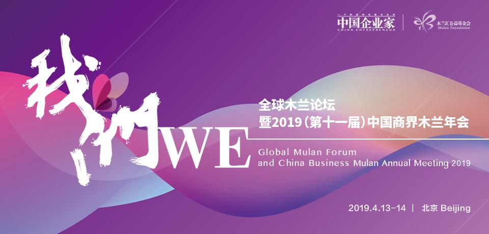 2019(第十一届)中国商界木兰年会